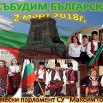 Инициатива Да събудим българското в Стара Загора